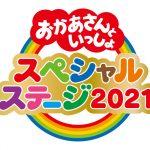 『おかあさんといっしょ スペシャルステージ2021』 スペシャル映像とARフォトフレームプレゼント!