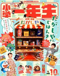 『小学一年生』 10月号 9月1日発売!