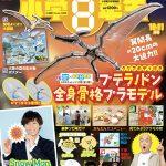 プテラノドンなどの翼竜を大図解!プラモデルのマル秘技術も注目!『小学8年生』10・11月号