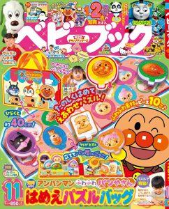 『ベビーブック』 11月号 9月30日発売!