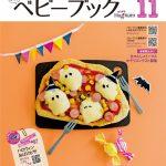 """Tasty Japan""""なんちゃって""""季節ごはん#07「ハロウィン おばけピザ」【ベビーブック別冊ふろく表紙のレシピ】"""