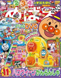 『めばえ』 11月号 9月30日発売!