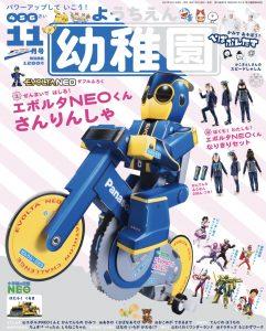 『幼稚園』 11月号 9月30日発売!