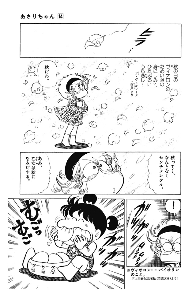 あさりちゃん まんが「センチメンタル・オータム」 2コマ目