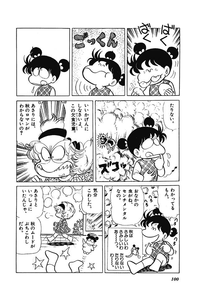 あさりちゃん まんが「センチメンタル・オータム」 3コマ目