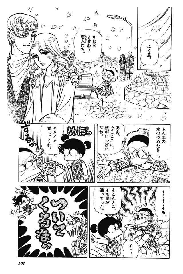 あさりちゃん まんが「センチメンタル・オータム」 4コマ目