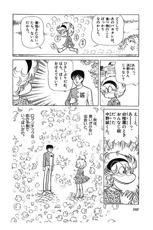 あさりちゃん まんが「センチメンタル・オータム」 5コマ目
