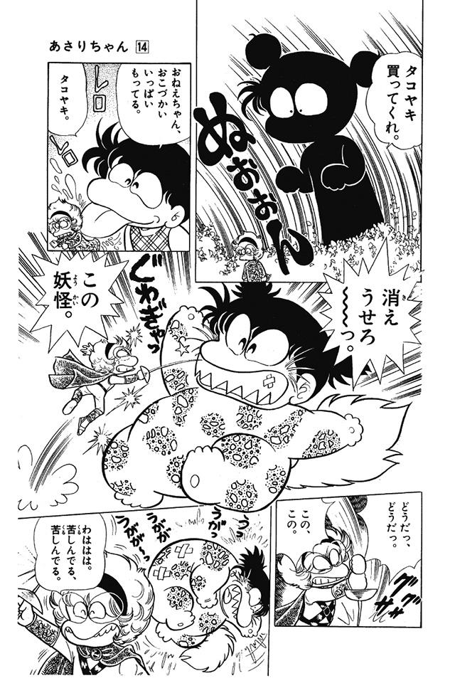 あさりちゃん まんが「センチメンタル・オータム」 6コマ目