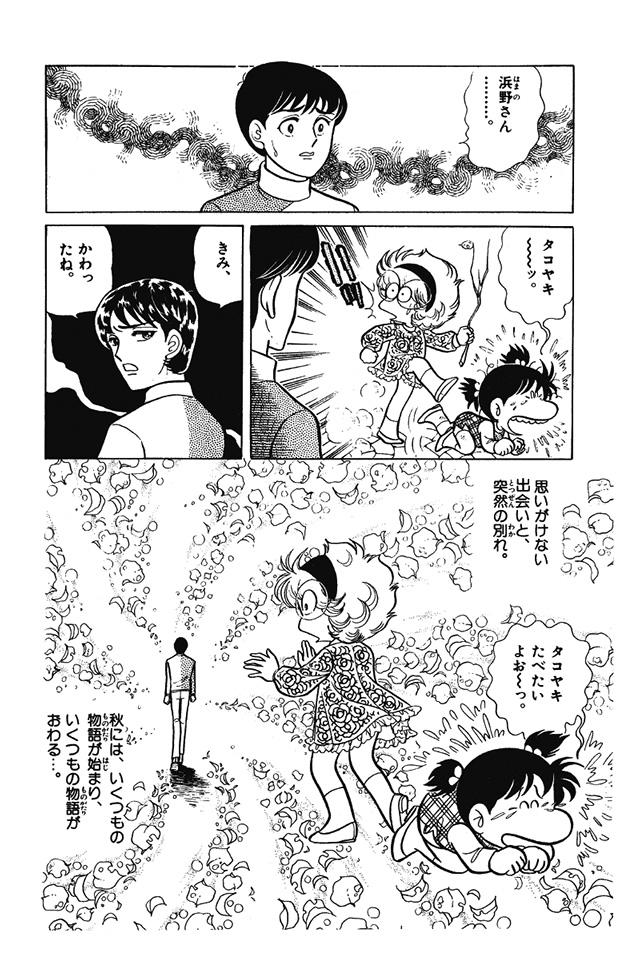 あさりちゃん まんが「センチメンタル・オータム」 7コマ目