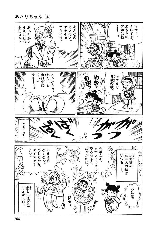 あさりちゃん まんが「センチメンタル・オータム」 8コマ目