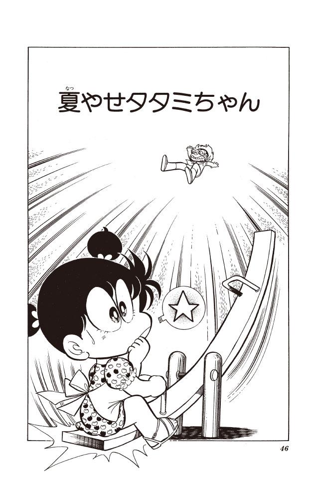 あさりちゃん まんが「夏やせタタミちゃん」 1コマ目