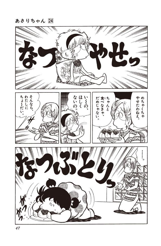 あさりちゃん まんが「夏やせタタミちゃん」 2コマ目