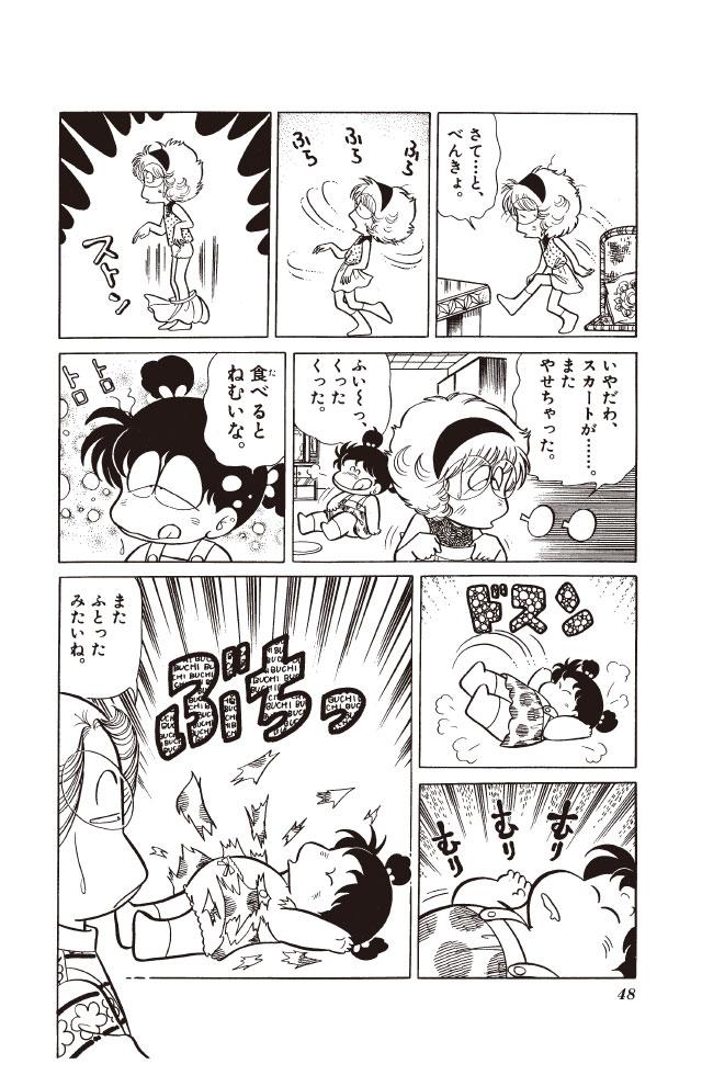 あさりちゃん まんが「夏やせタタミちゃん」 3コマ目