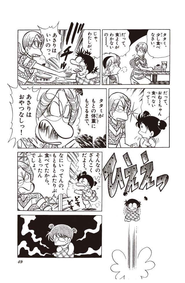あさりちゃん まんが「夏やせタタミちゃん」 4コマ目