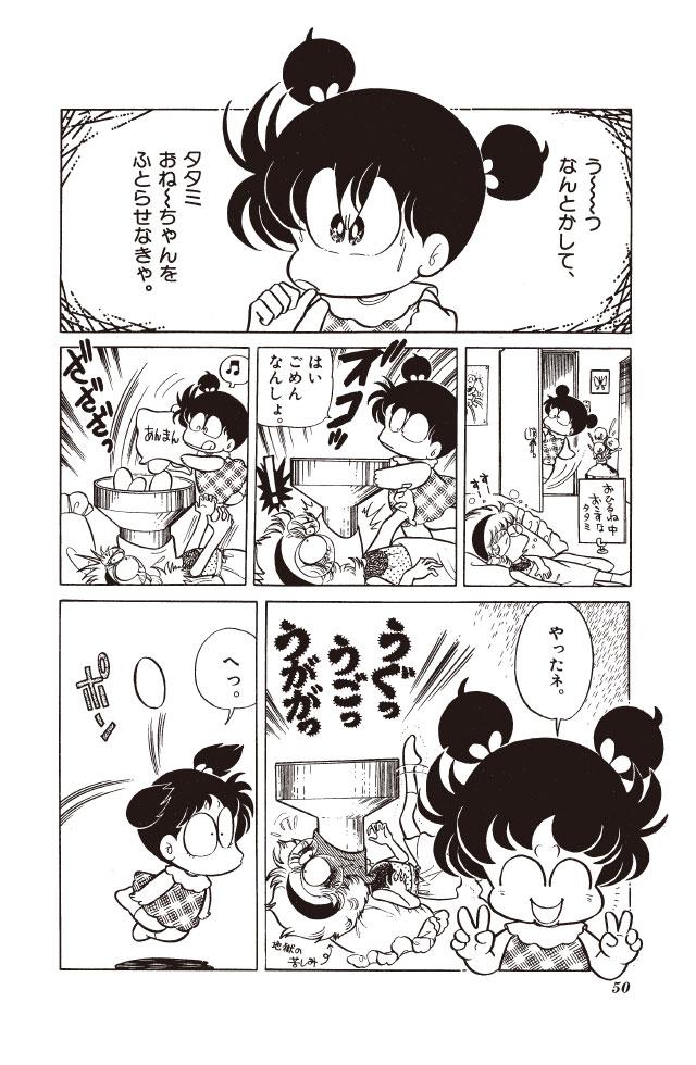 あさりちゃん まんが「夏やせタタミちゃん」 5コマ目