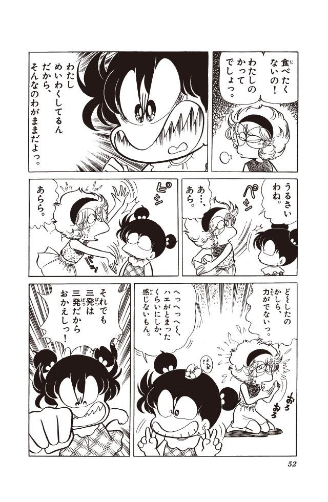 あさりちゃん まんが「夏やせタタミちゃん」 7コマ目