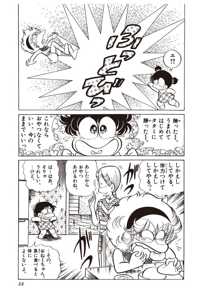 あさりちゃん まんが「夏やせタタミちゃん」 8コマ目