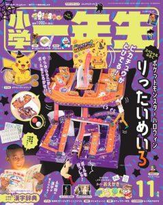 『小学一年生』 11月号 9月30日発売!