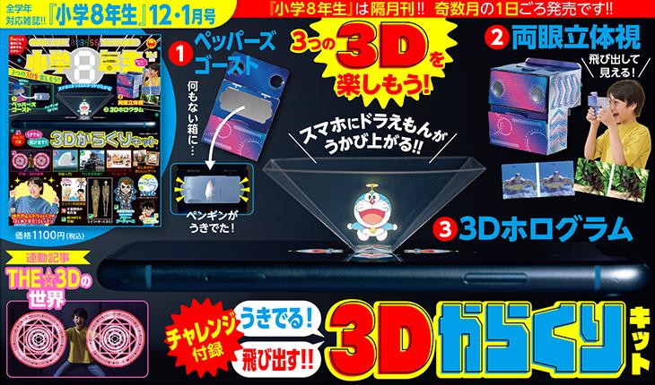 3Dからくりキットで3つの3Dを楽しもう!『小学8年生』12・1月号付録